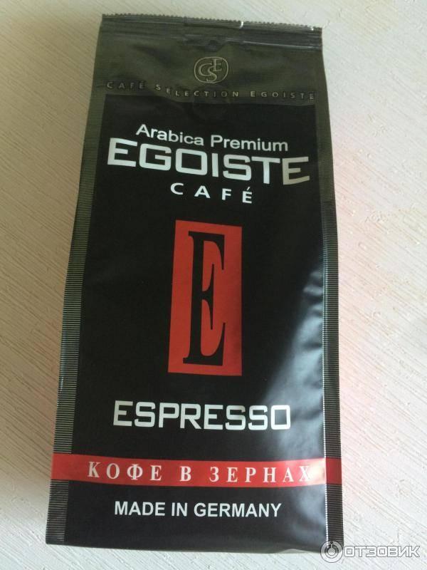 Эгоист (egoiste) кофе: молотый, растворимый и зерновой, лучшие виды и вкусы ☕ кофевед