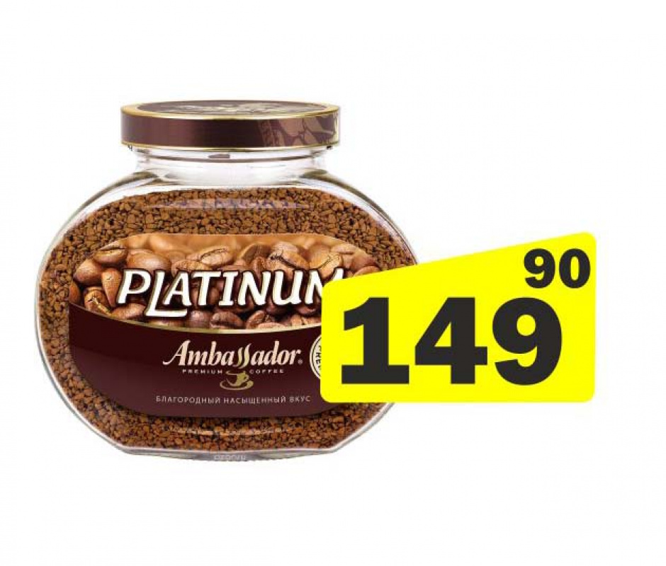 Кофе в зернах ambassador platinum 100% арабика 1 кг