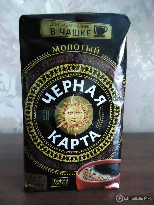 Кофе черная карта для турки молотый отзывы