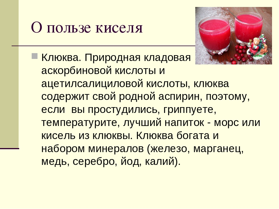 Кисель из цельного овса рецепт приготовления | tsitologiya.su