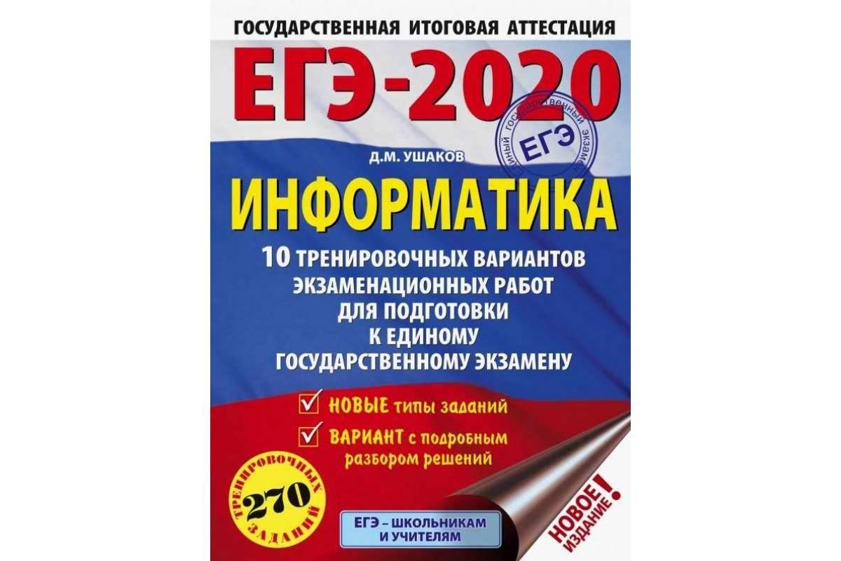 Егэ по информатике 2021