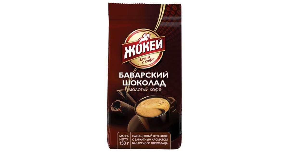 Кофе жокей - бренд, ассортимент, отзывы, цены