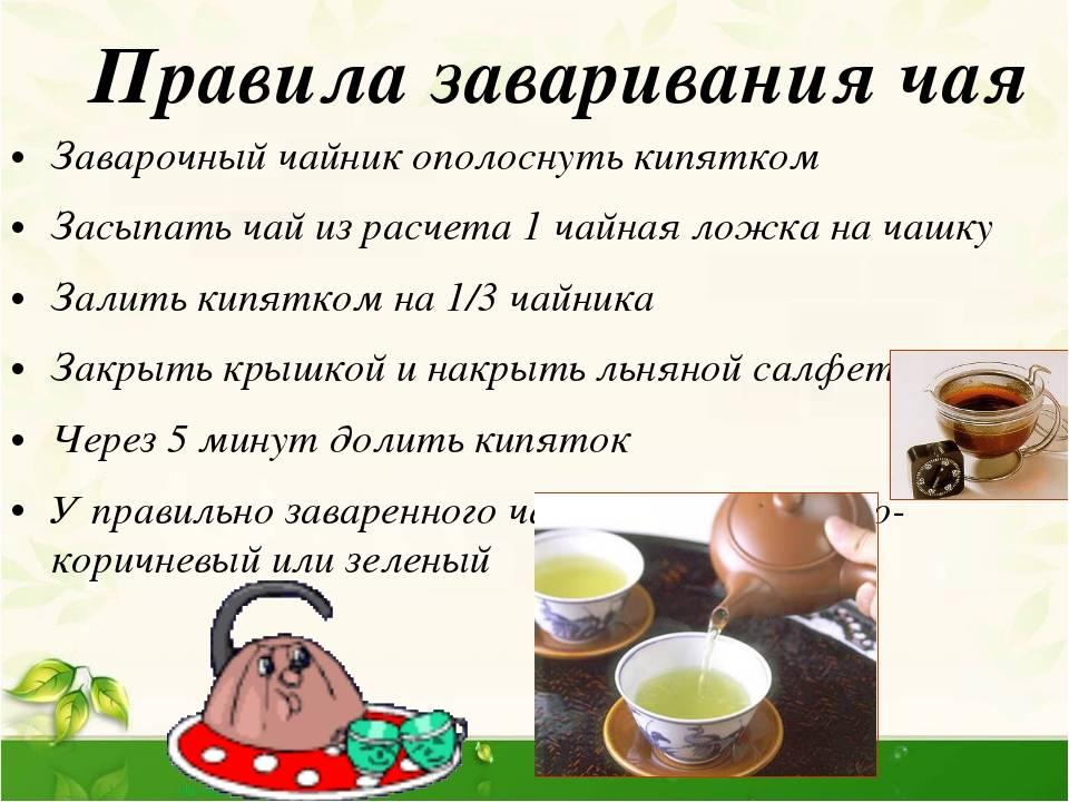 Как правильно выбрать и заварить чай?