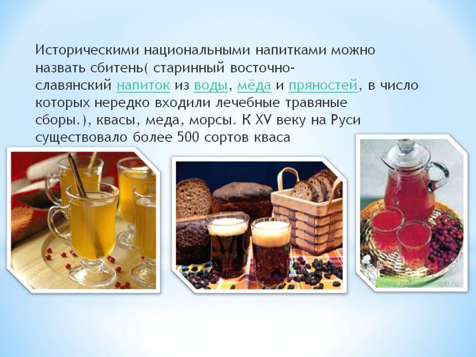 Сбитень: чем полезен напиток   food and health