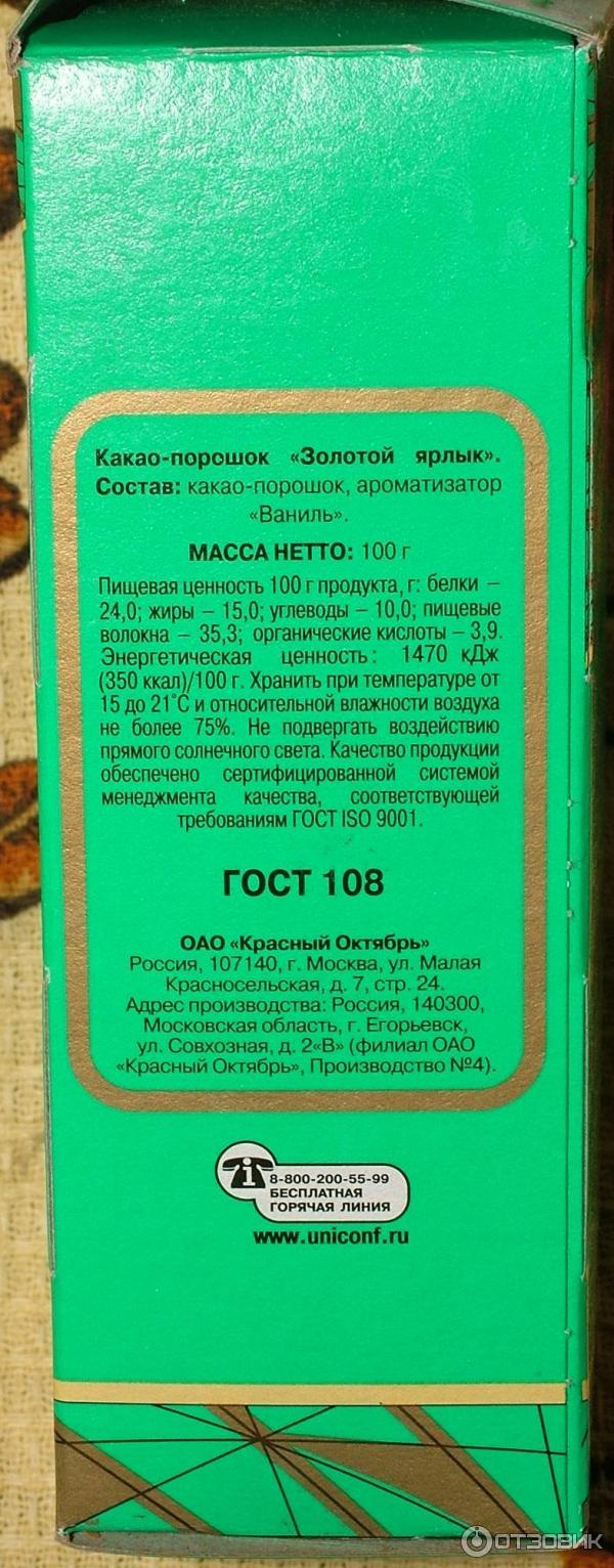 Калорийность какао-порошок «золотой ярлык». химический состав и пищевая ценность.