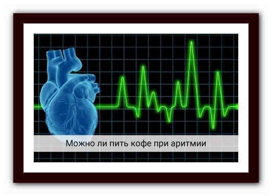 Можно пить кофе при аритмии сердца