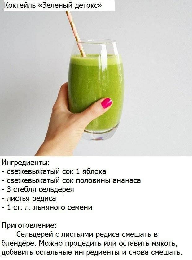 Детокс-смузи: рецепты для похудения и очищения организма • лайвли — журнал здорового человека детокс смузи