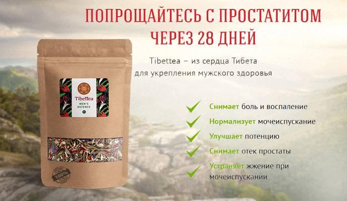 Чай для мужчин: эффективные и полезные аптечные сборы для повышения мужской потенции
