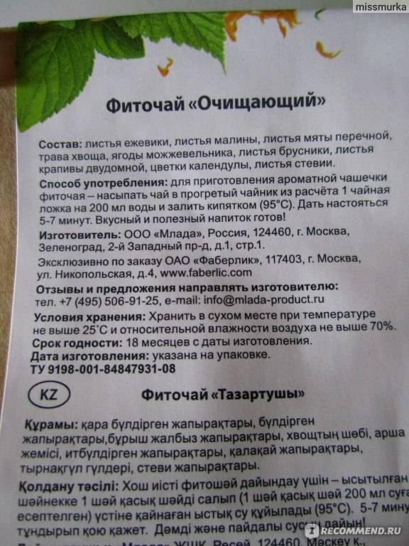 Очищающий чай: травяные напитки для чистки кишечника и организма от шлаков, аптечные сборы