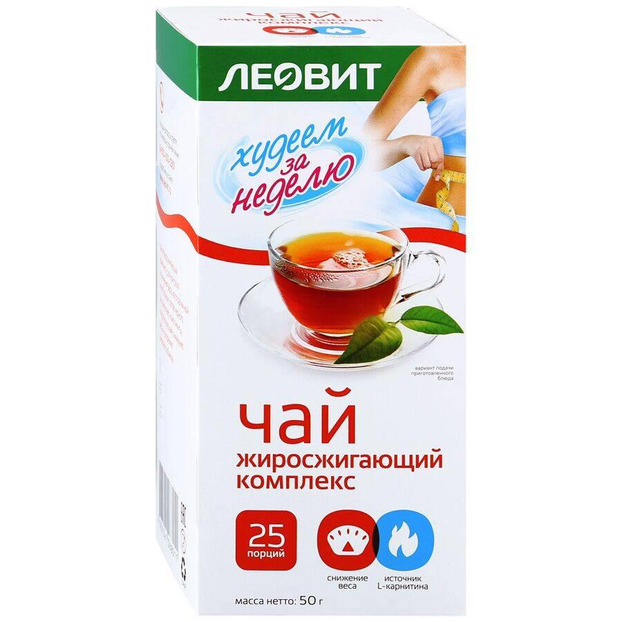 Что входит в состав чая для похудения «гербалайф термоджетикс», как его пить