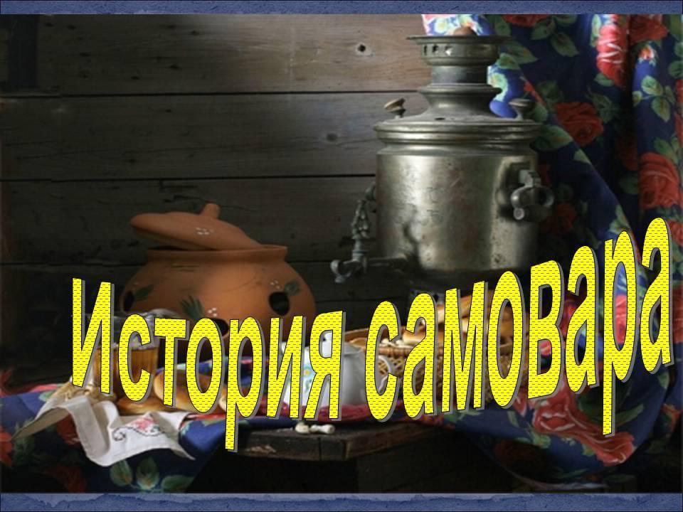 Русская чайная машина: легенды и мифы о самоваре