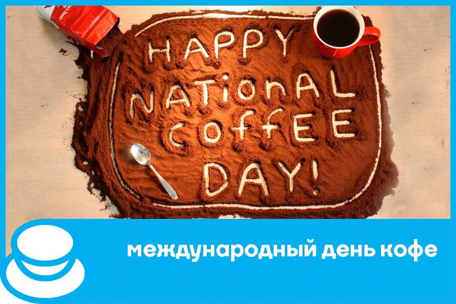Как отметить международный день кофе в офисе
