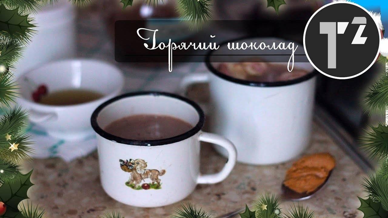 Рецепты приготовления горячего шоколада в домашних условиях с фото и полезные свойства напитка