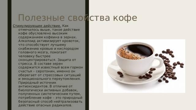 Кофе детям: пить или нет, как и когда давать, правила употребления