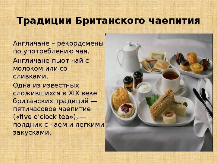 Чай английский завтрак – заряд бодрости на весь день