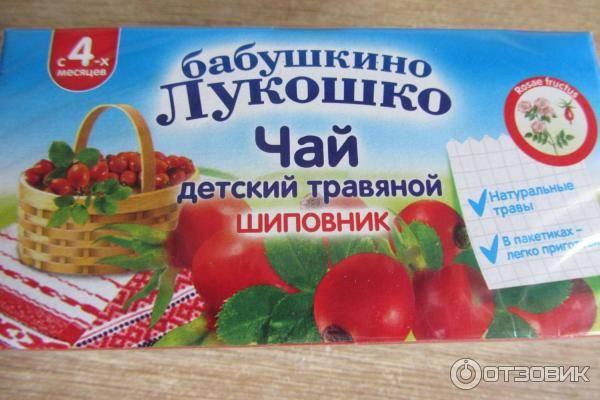 Ассортимент чая для детей «бабушкино лукошко»