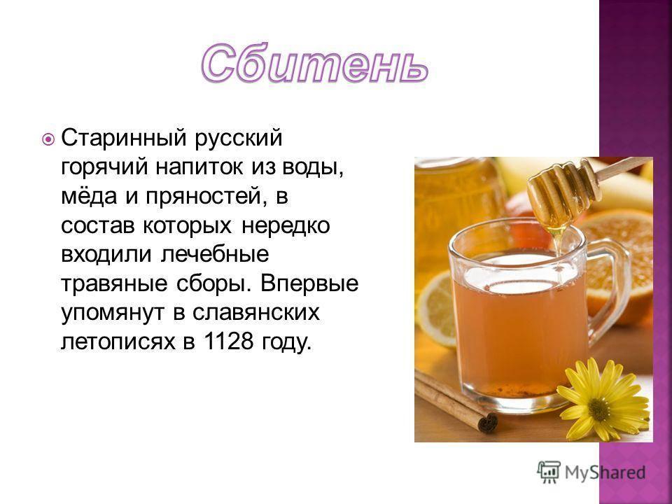 Сбитень. рецепт приготовления в домашних условиях. польза и вред