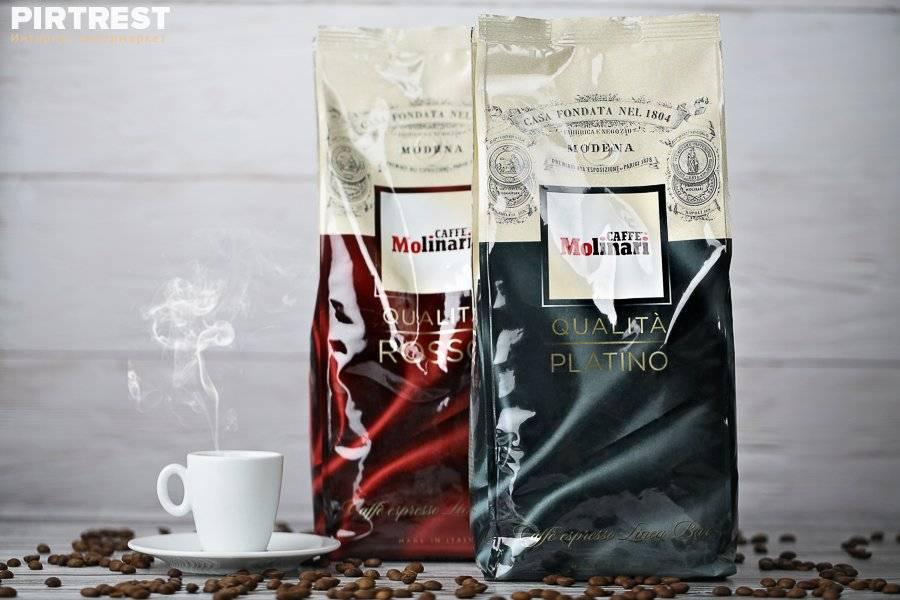 Кофе molinari (молинари) - ассортимент, о бренде, производстве, цены, отзывы