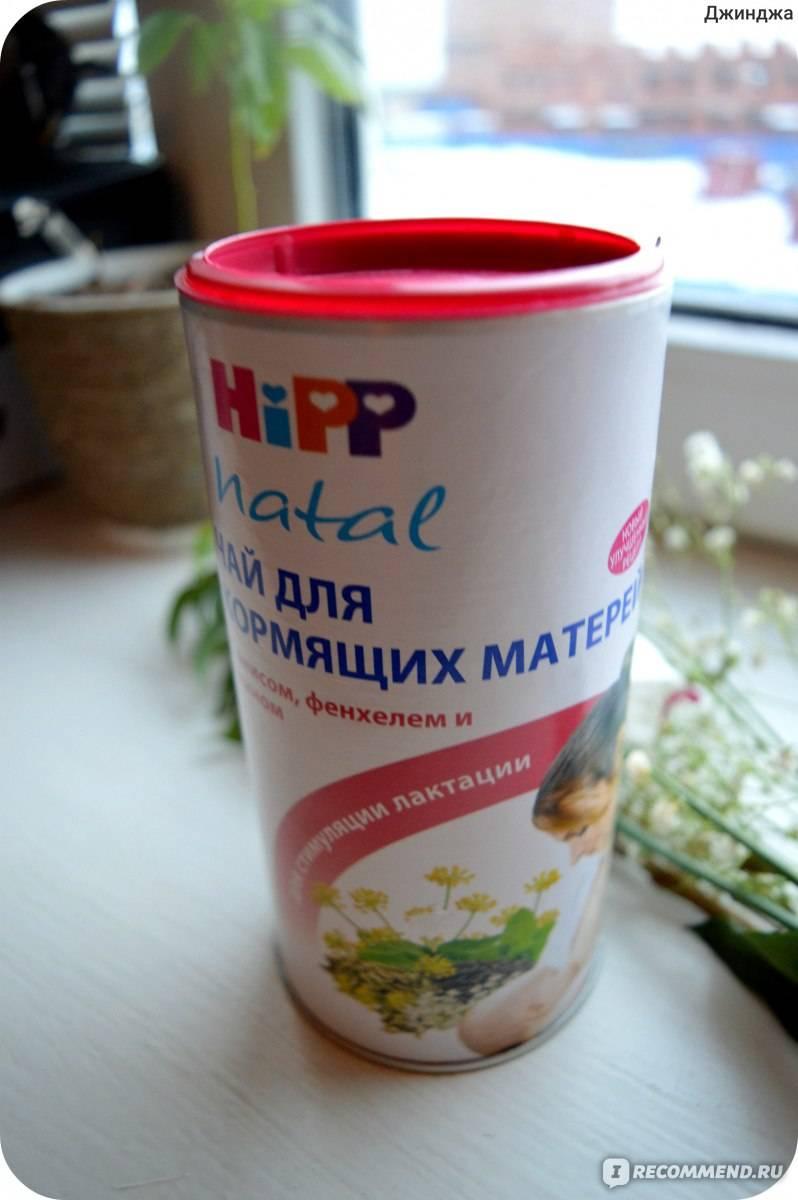 Чай «хипп» для детей: виды, рекомендации по употреблению