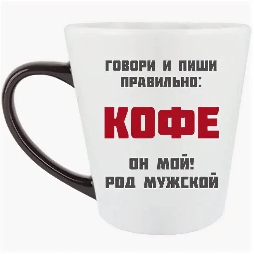 Род  кофе мужской или средний