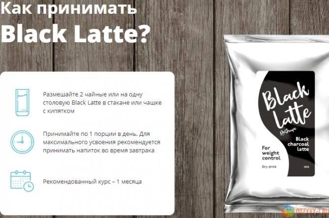 Кофе black latte для похудения: стоимость, где купить, реальные отзывы