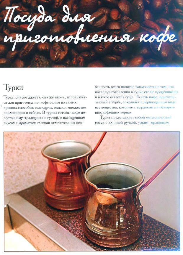 Кофе в турке: рецепты как правильно варить кофе в турке