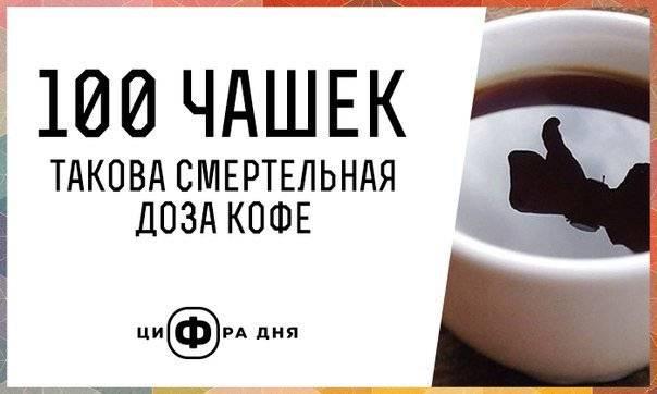 Смертельная доза кофе для человека в чашках: за один раз