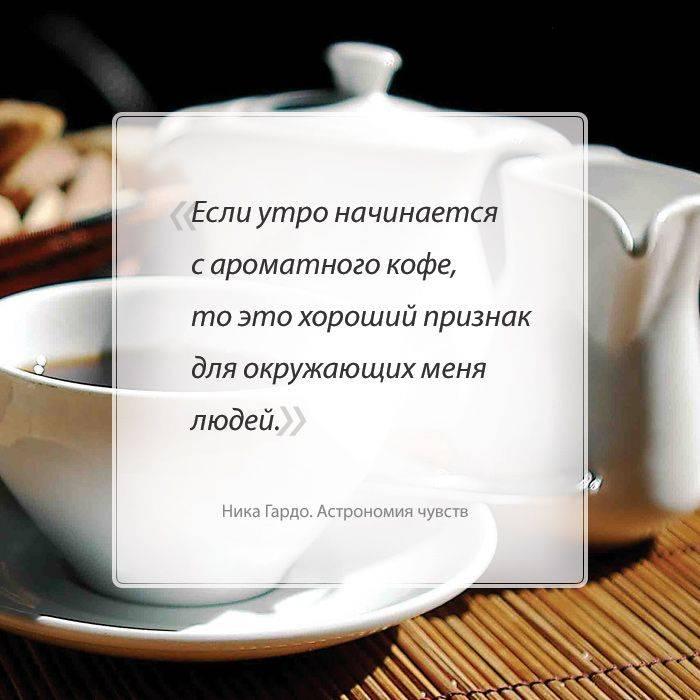 Цитаты и афоризмы о кофе