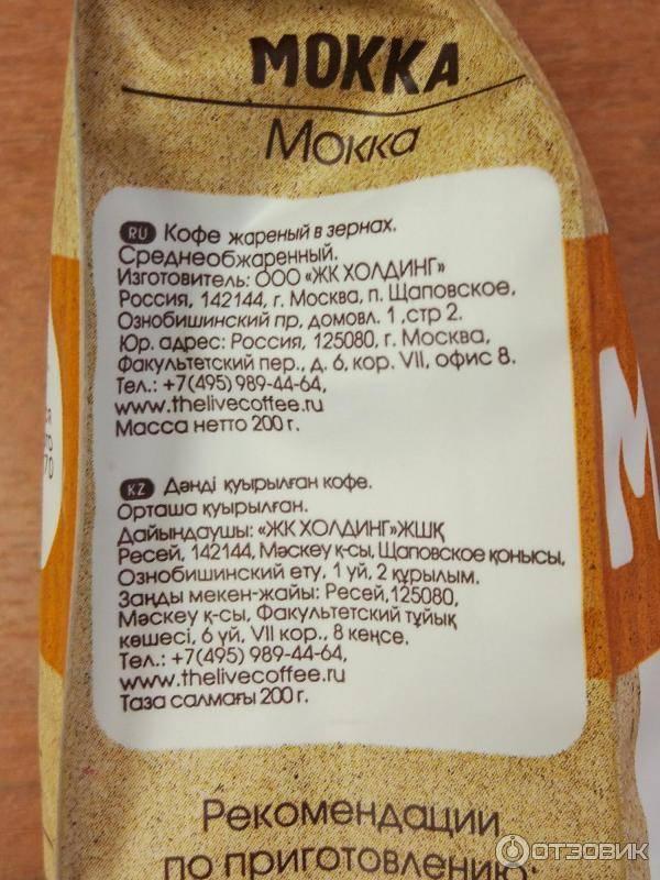 Мокко: что это за кофе, рецепты приготовления и состав