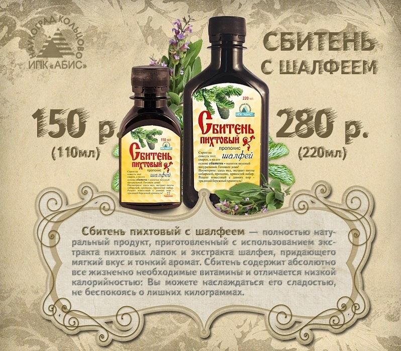 О полезных свойствах и рецептах приготовления сбитня пихтового с имбирем