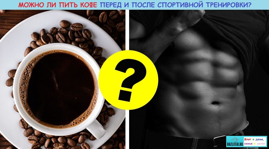 Кофе после тренировки: взвешиваем за и против