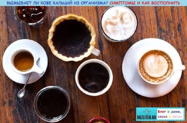 Как кофе вымывает кальций из организмов людей