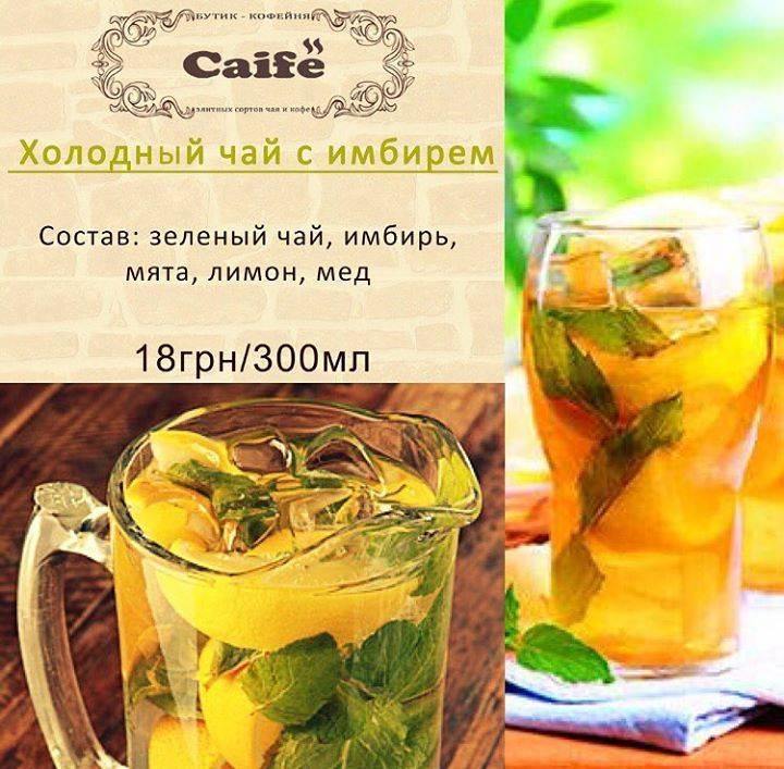 Холодный чай: рецепты приготовления напитков