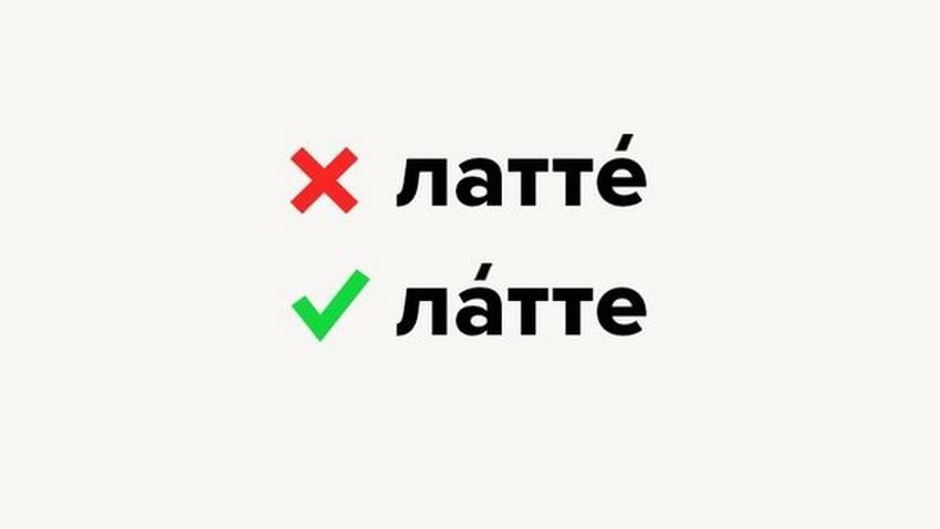 """Как правильно ставить ударение в слове """"латте"""", где и на какой слог проставить"""