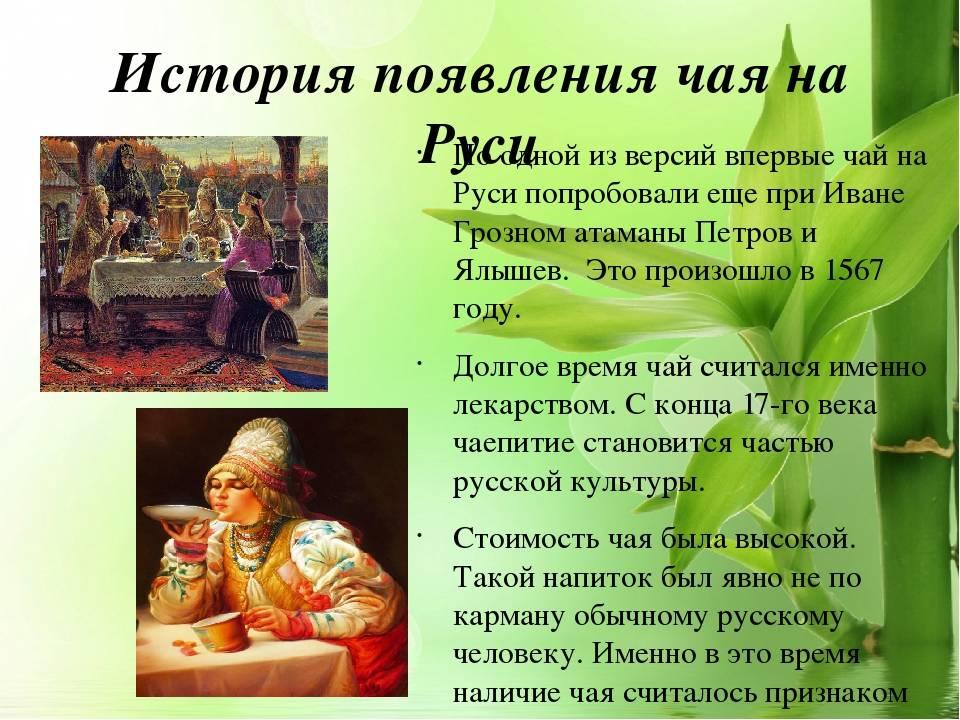 История возникновения чая. история чая берет начало более 5000 лет назад в древнем китае. согласно легенде, император шэнь-нун был мудрым и просвещенным. - презентация