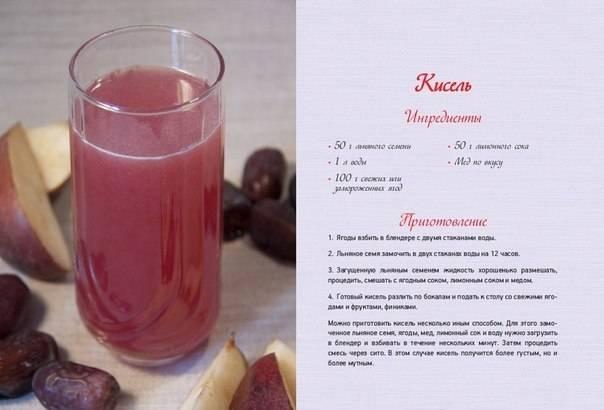 Кисель — лучшие рецепты. как правильно и вкусно приготовить кисель.