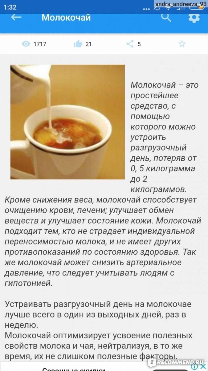 Диета на зелёном чае | чайкофский