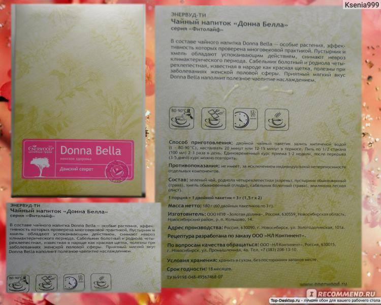 Подробное описание чая донна белла