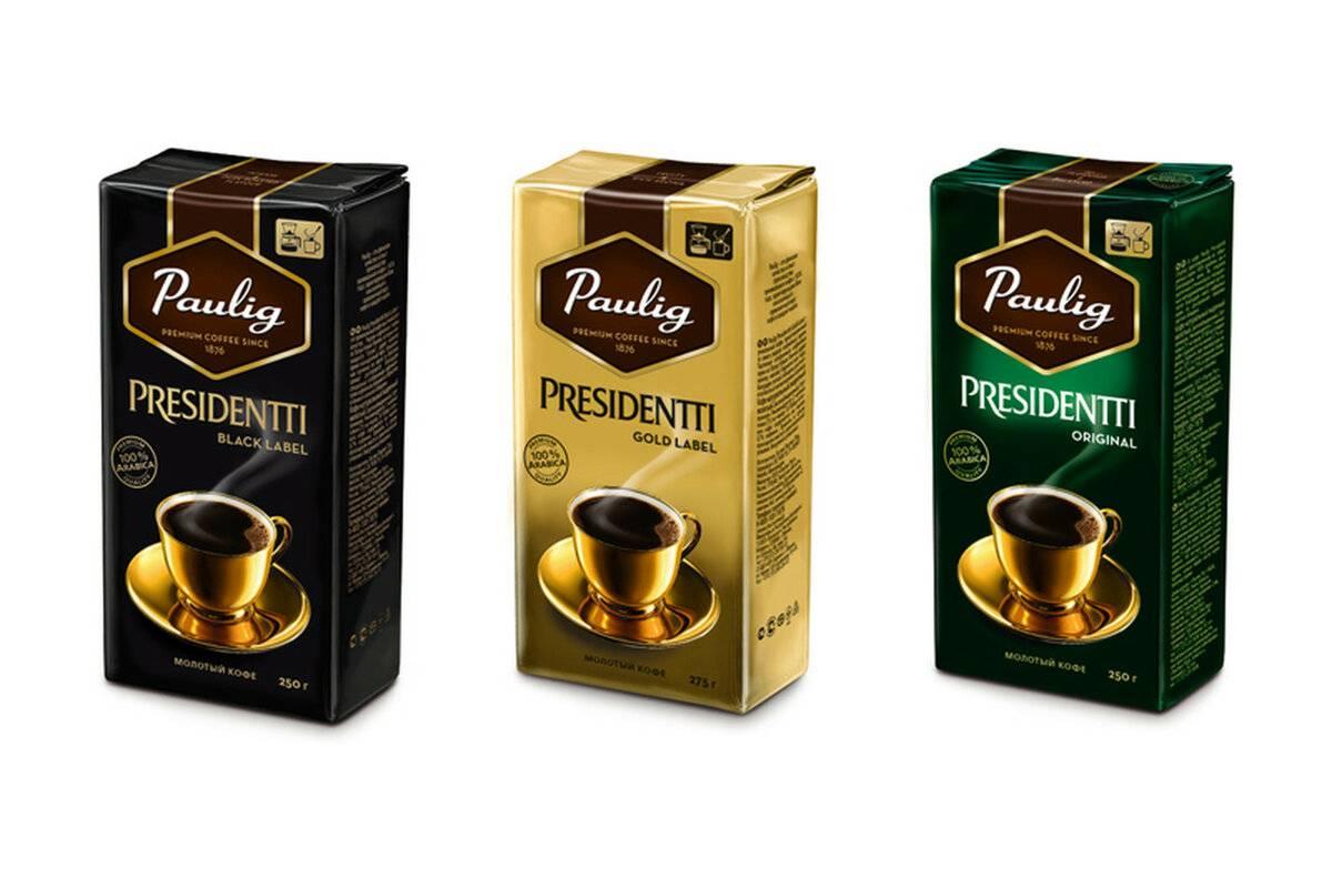 Кофе паулиг президент, ассортимент бренда paulig president