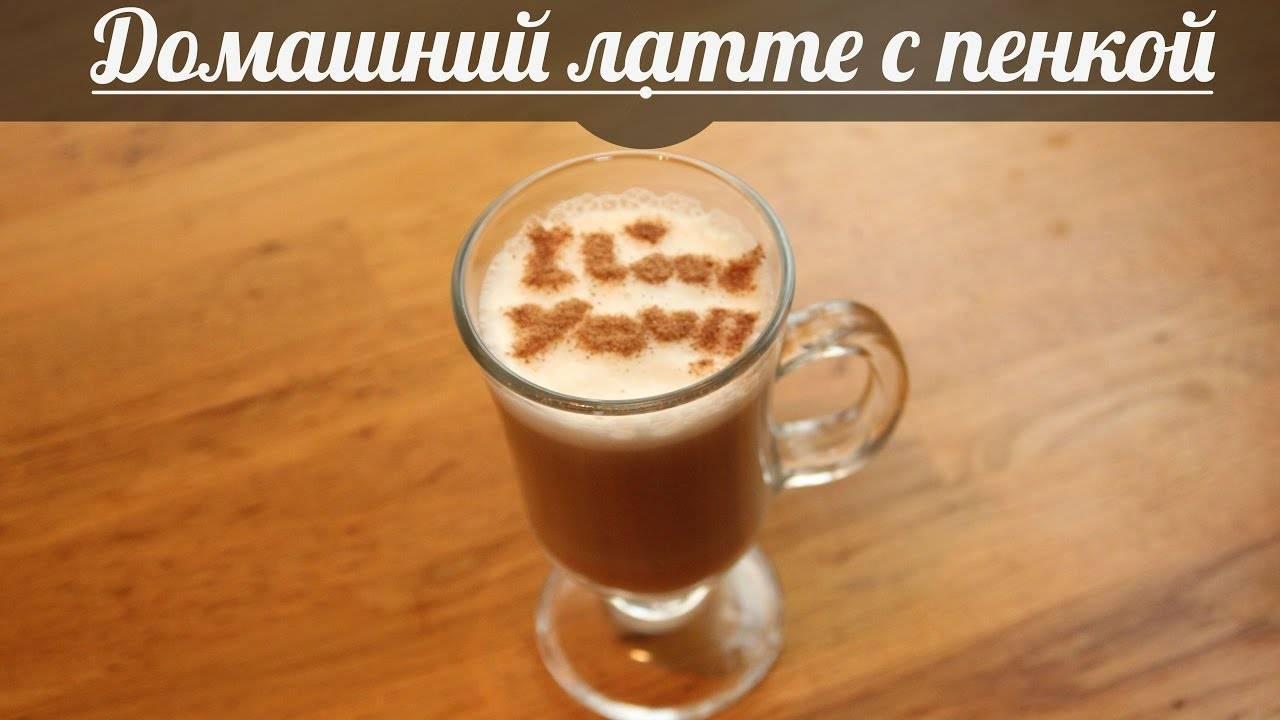 Как приготовить вкусный кофе с нежной пенкой в турке в домашних условиях? кофе с рисунком и узором на пенке: фото