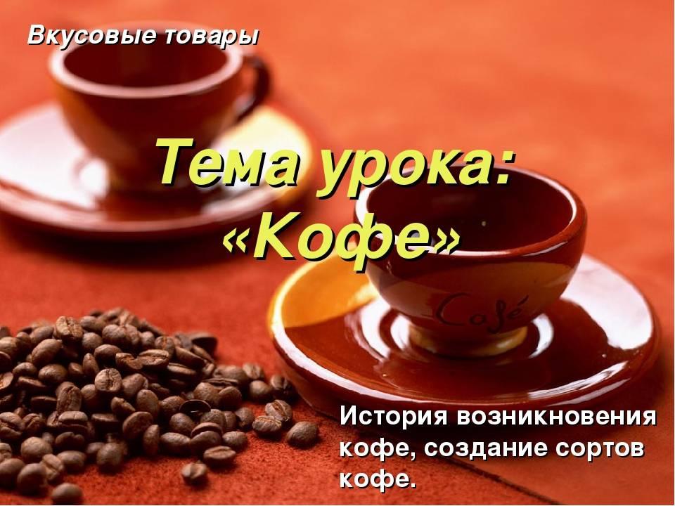 Родина и история кофе и кофейного дерева, традиции и обычаи