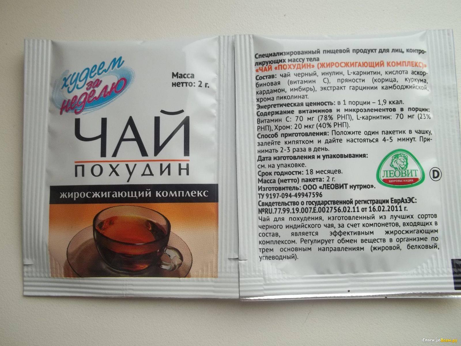 Чай леовит жиросжигающий: отзывы
