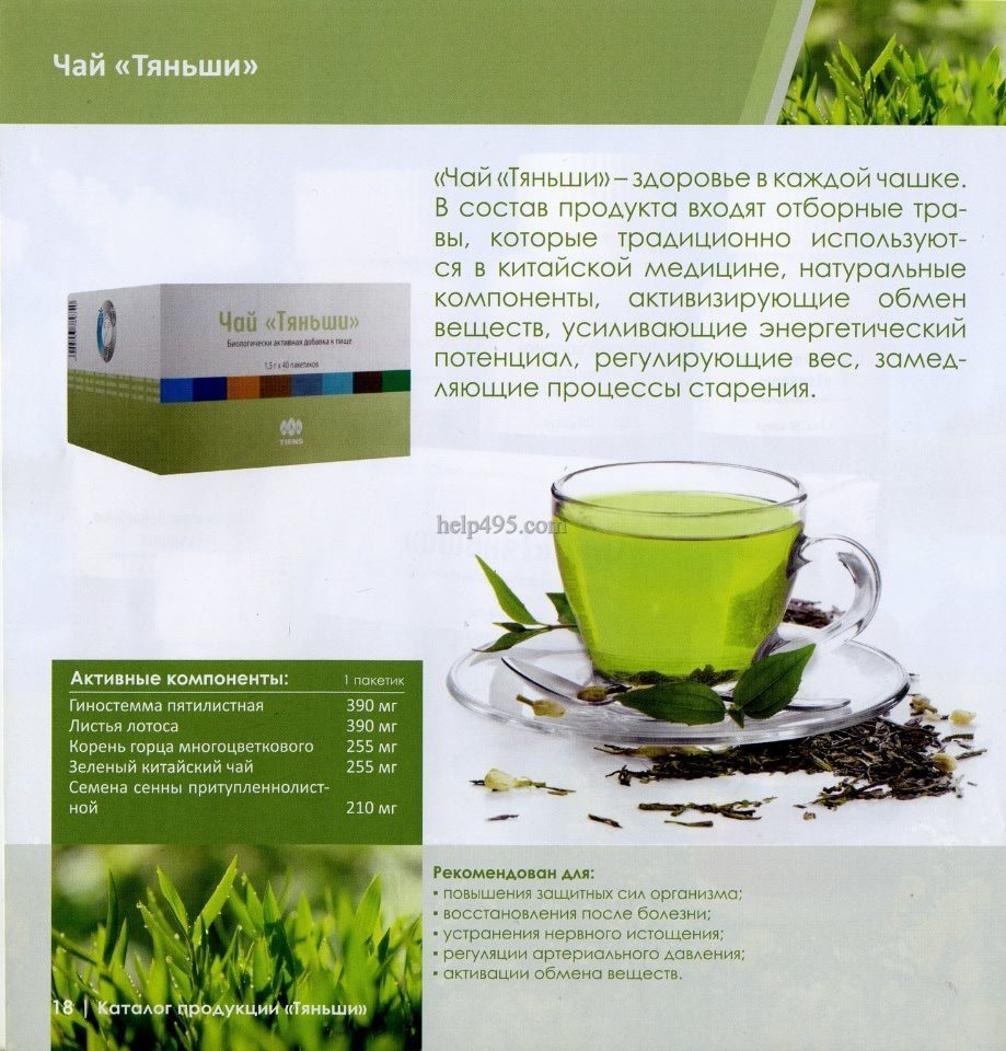 Антилипидный чай тяньши - инструкция по применению, отзывы