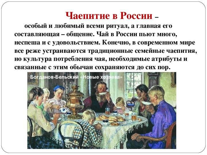 Русский чай: особенности чайных традиций в россии, отзывы