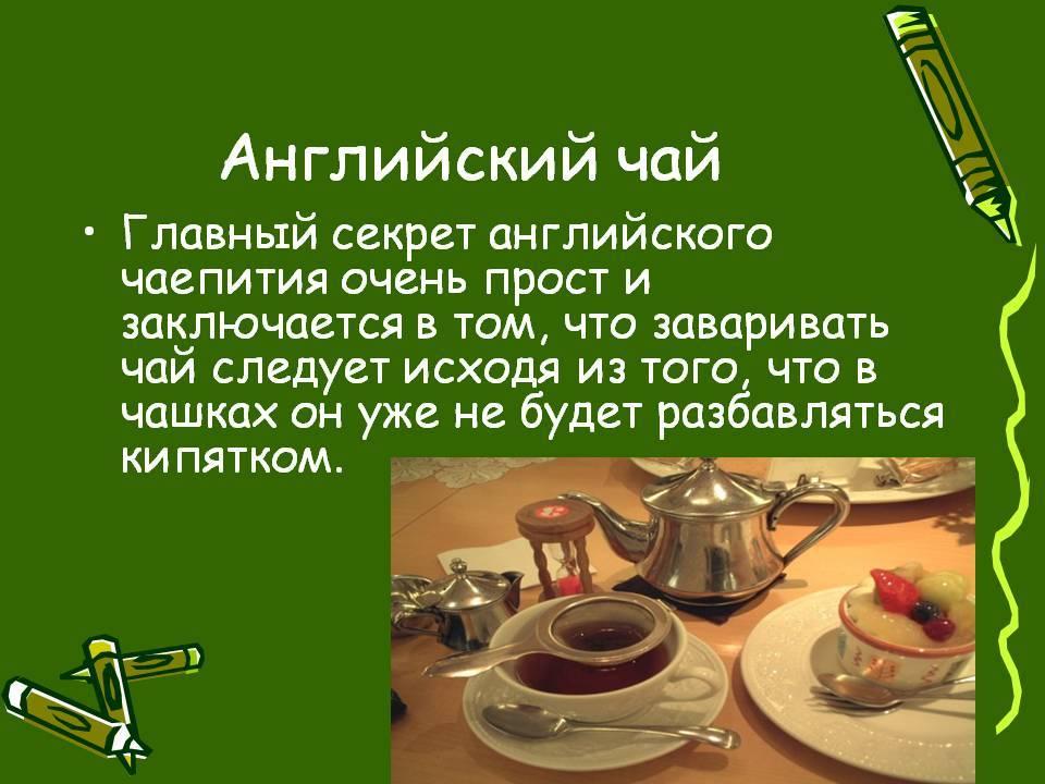 Английский чай, как правильно приготовить, рецепт