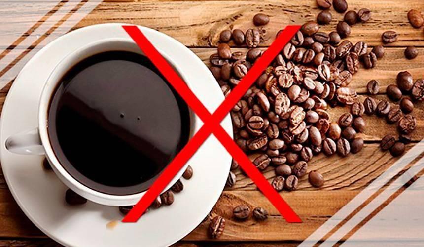 Можно ли пить кофе при аритмии сердца — сердце