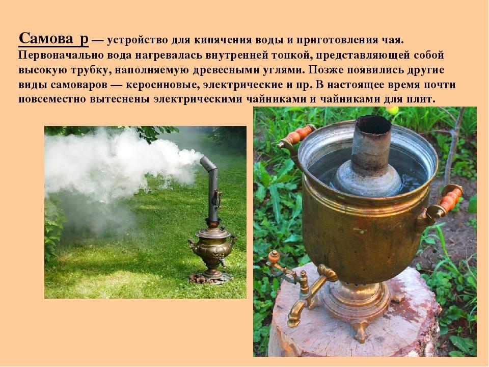 Русская чайная машина: легенды и мифы о самоваре, история происхождения, интересные факты о водогрейном приборе