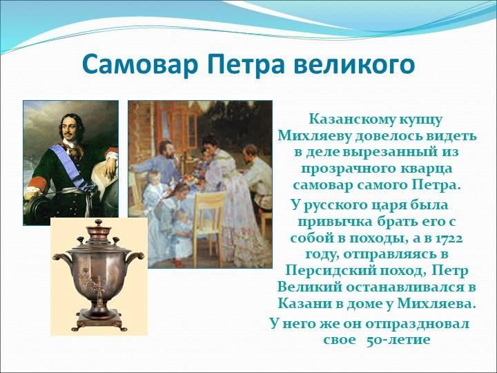 История чая: коротко о самом главном