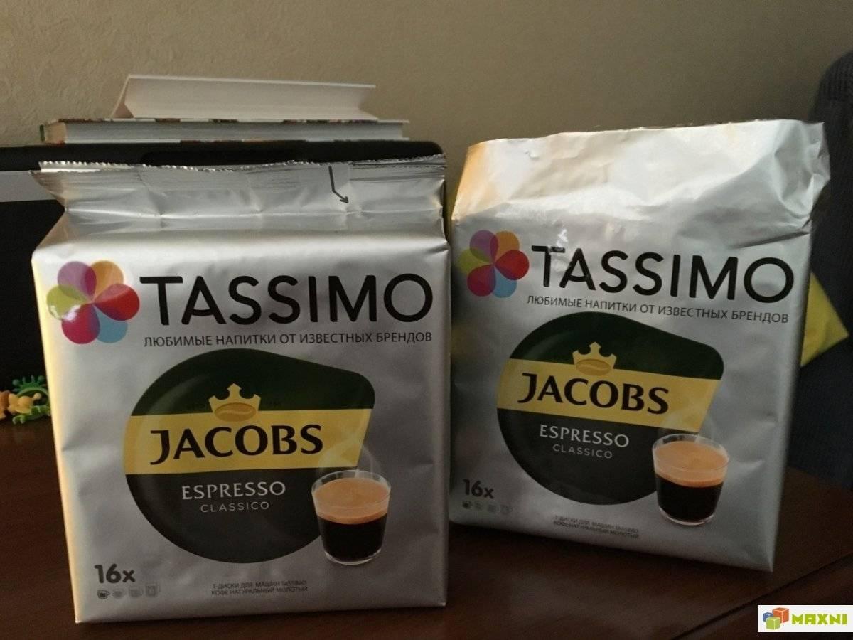 Капсулы для кофемашины tassimo: аналоги, отзывы про многоразовые