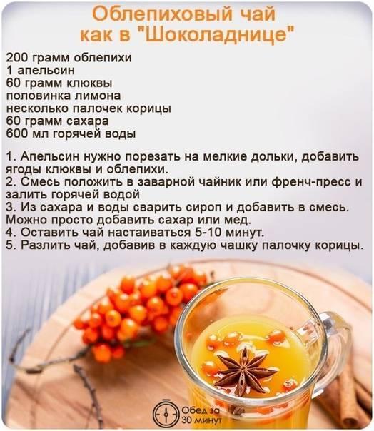 Облепиховый чай: свойства, польза, рецепты | на всякий случай